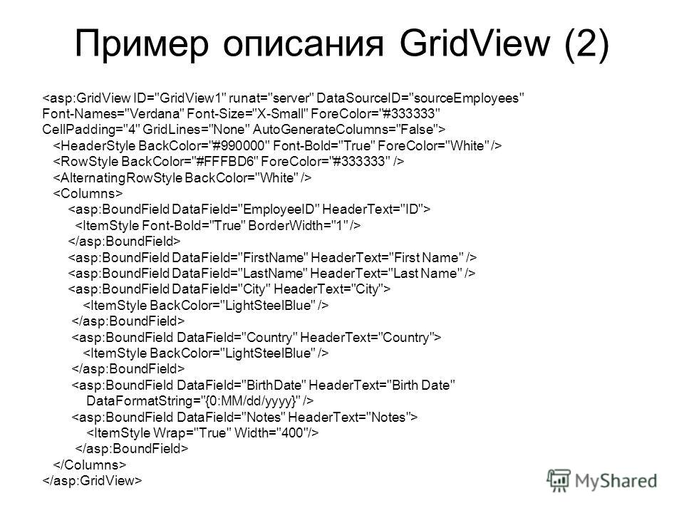Пример описания GridView (2)