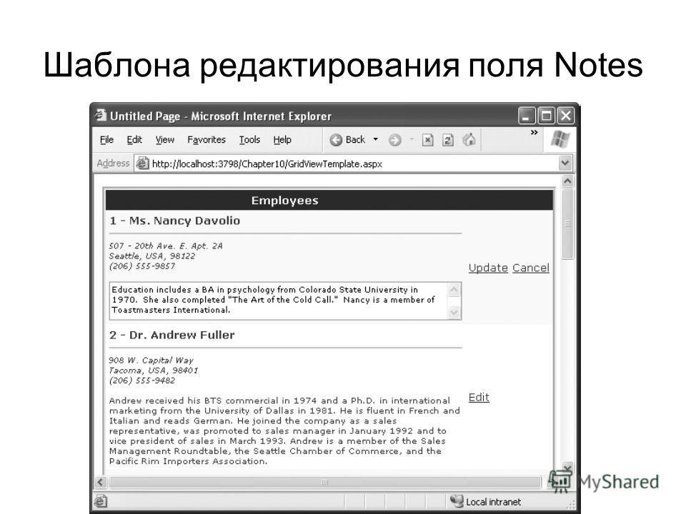 Шаблона редактирования поля Notes