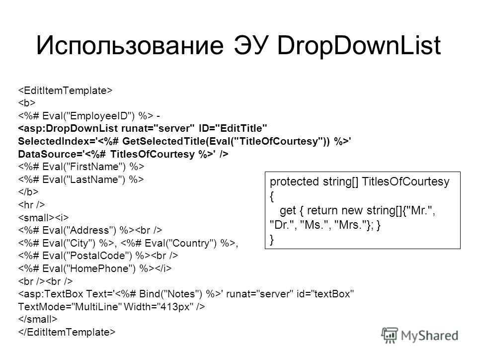 Использование ЭУ DropDownList - ,, ' runat=server id=textBox TextMode=MultiLine Width=413px /> protected string[] TitlesOfCourtesy { get { return new string[]{Mr., Dr., Ms., Mrs.}; } }