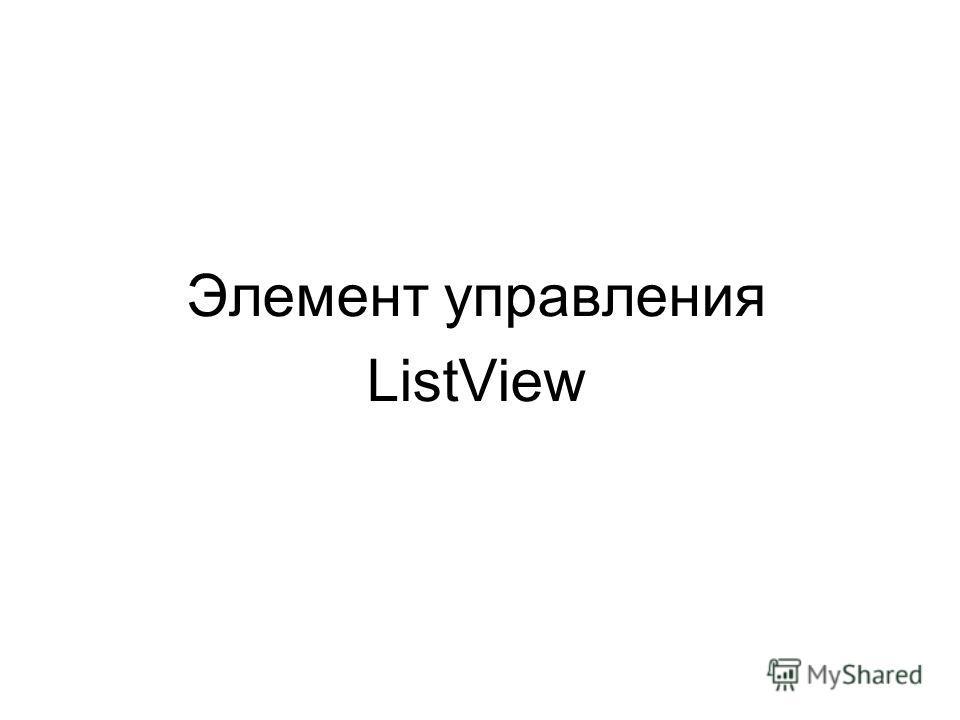 Элемент управления ListView