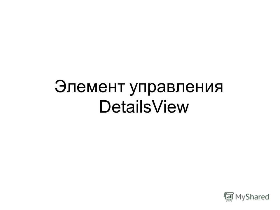 Элемент управления DetailsView