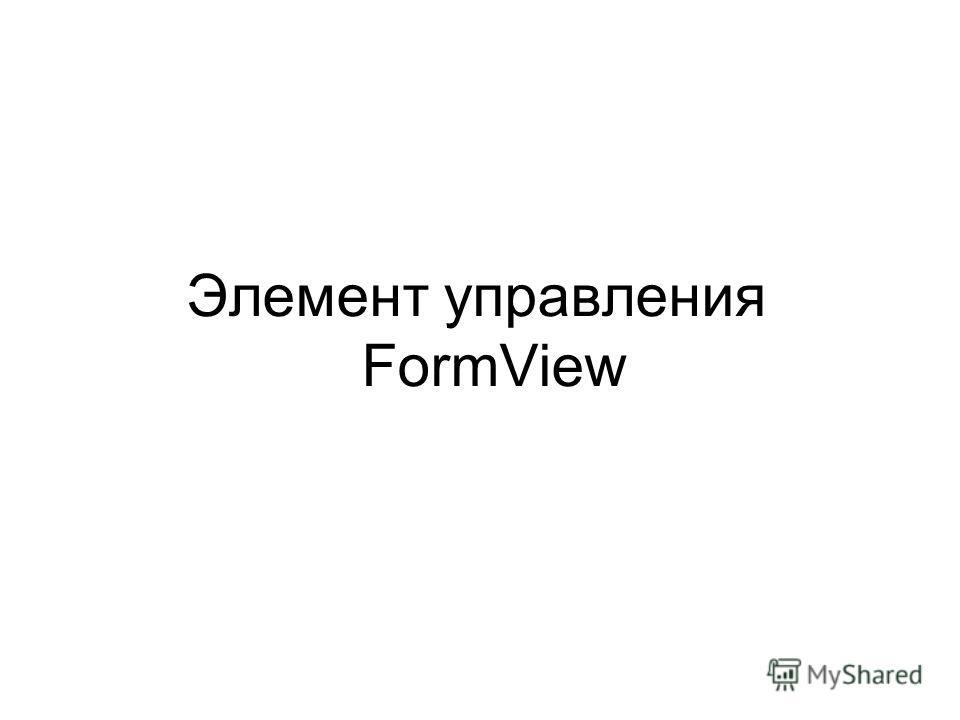 Элемент управления FormView