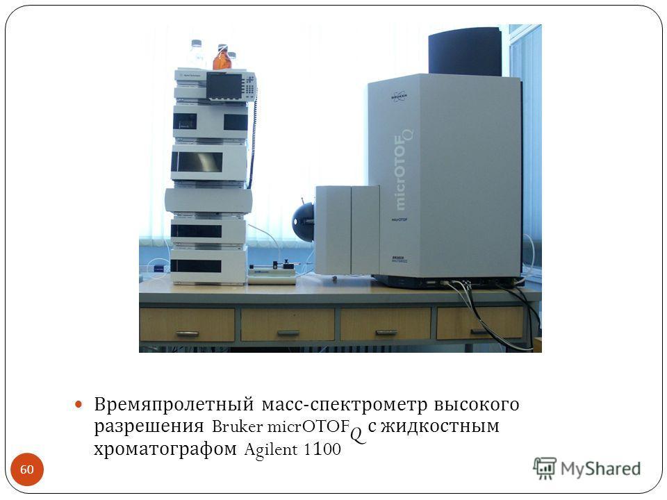 Времяпролетный масс - спектрометр высокого разрешения Bruker micrOTOF Q с жидкостным хроматографом Agilent 1100 60