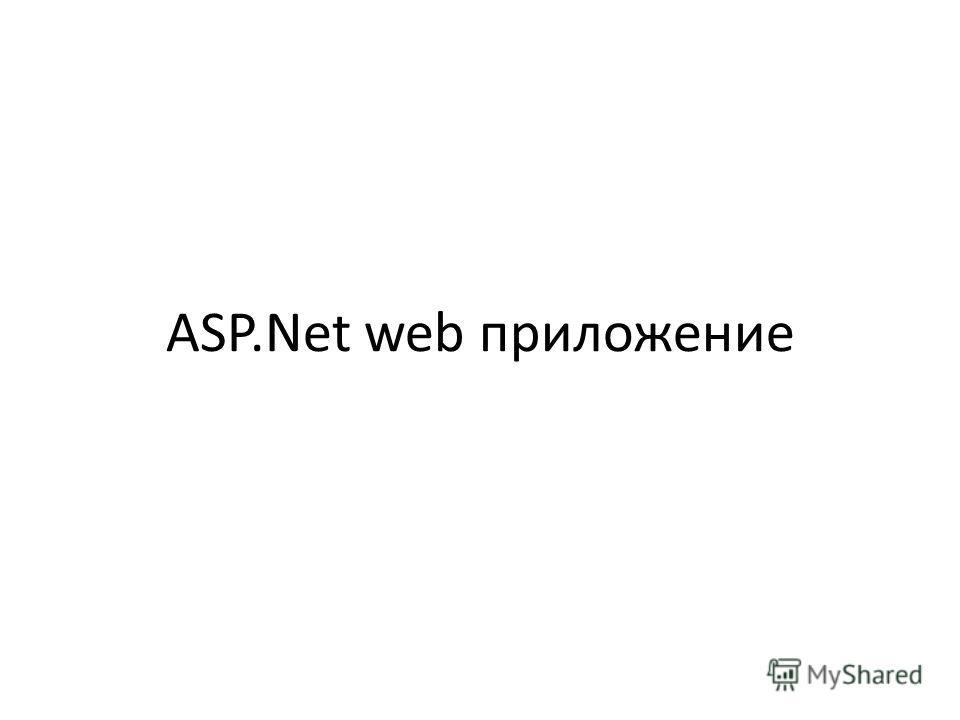 ASP.Net web приложение