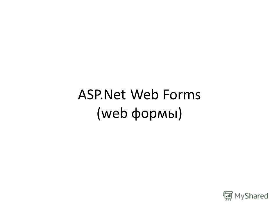 ASP.Net Web Forms (web формы)