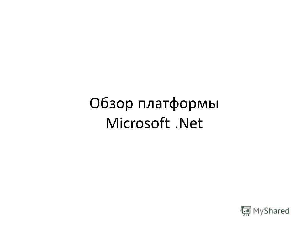 Обзор платформы Microsoft.Net