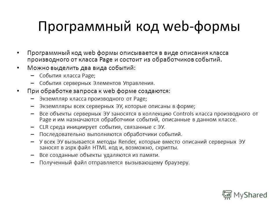 Программный код web-формы Программный код web формы описывается в виде описания класса производного от класса Page и состоит из обработчиков событий. Можно выделить два вида событий: – События класса Page; – События серверных Элементов Управления. Пр