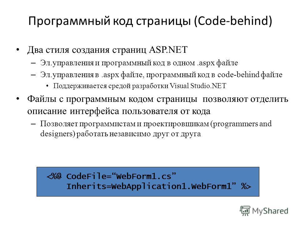 Программный код страницы (Code-behind) Два стиля создания страниц ASP.NET – Эл.управления и программный код в одном.aspx файле – Эл.управления в.aspx файле, программный код в code-behind файле Поддерживается средой разработки Visual Studio.NET Файлы