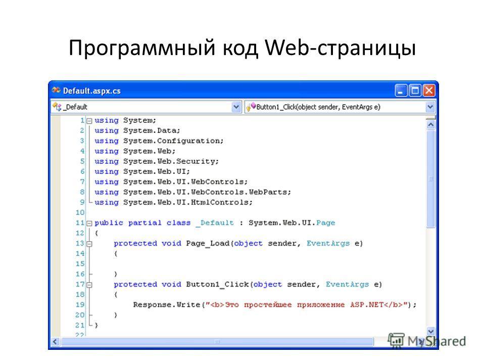 Программный код Web-страницы