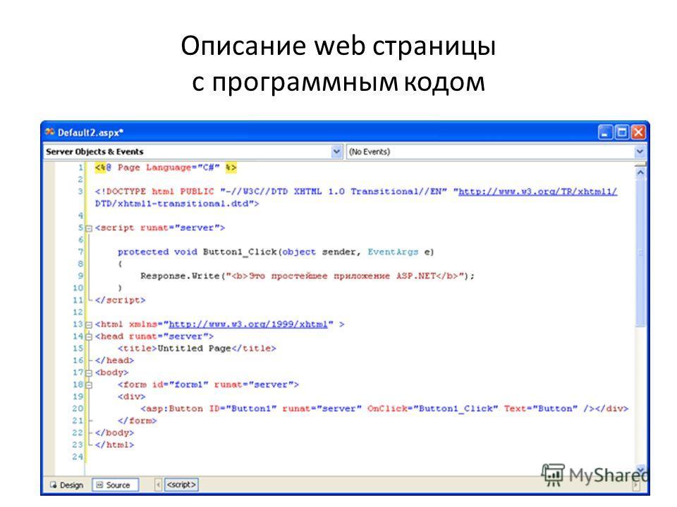 Описание web страницы с программным кодом