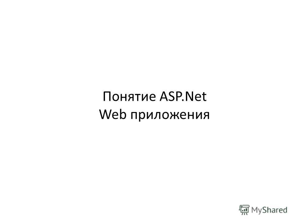 Понятие ASP.Net Web приложения