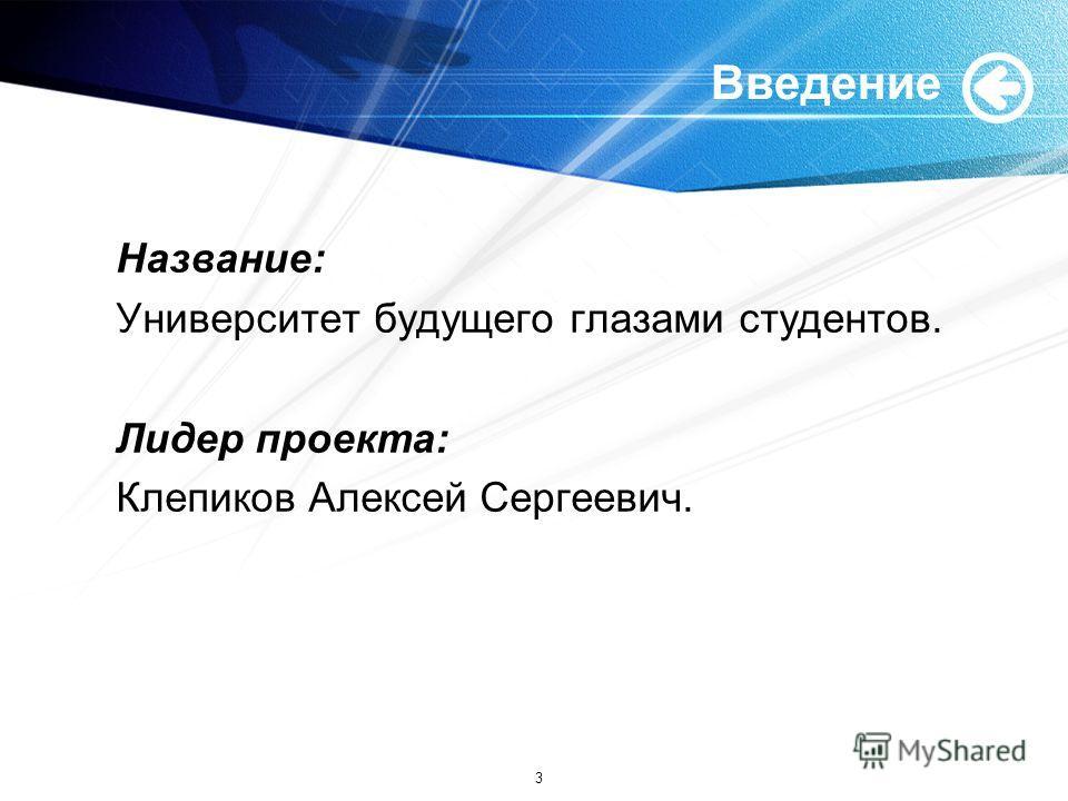Название: Университет будущего глазами студентов. Лидер проекта: Клепиков Алексей Сергеевич. 3
