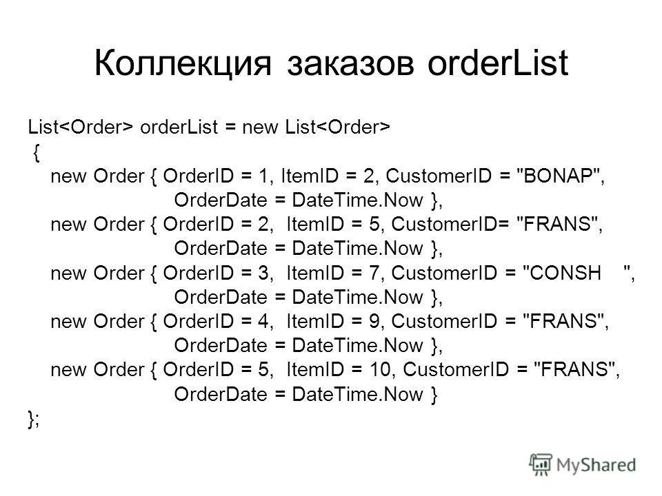 Коллекция заказов orderList List orderList = new List { new Order { OrderID = 1, ItemID = 2, CustomerID =
