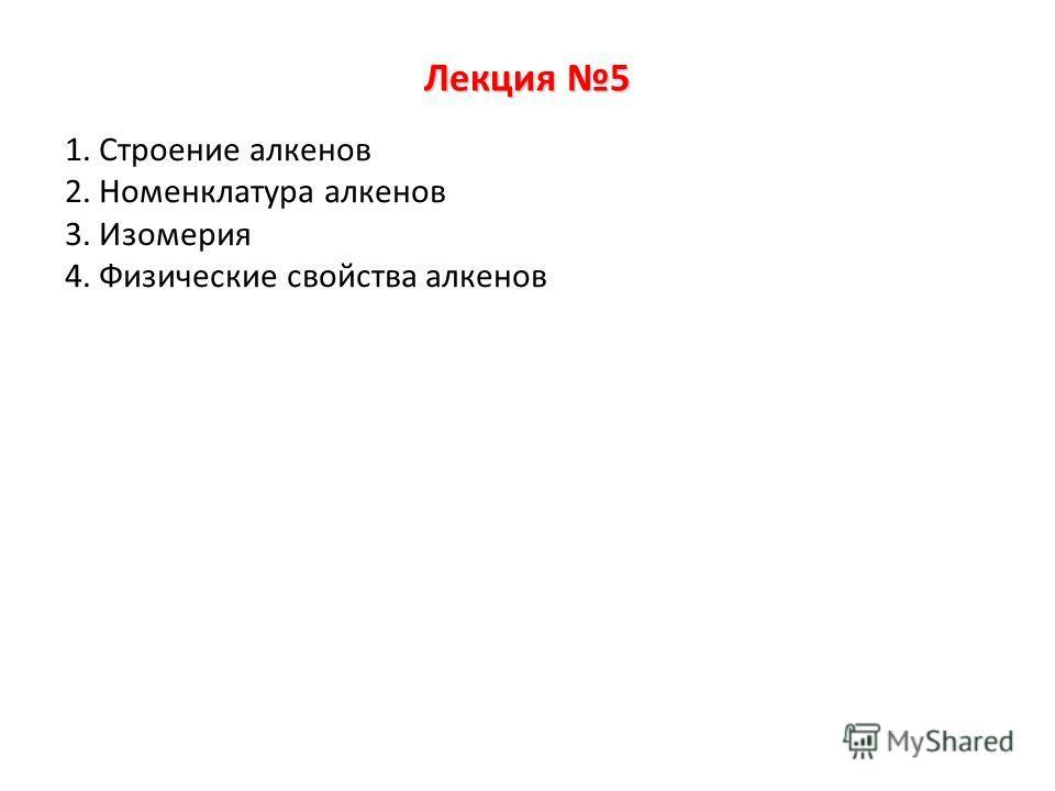 Лекция 5 1. Строение алкенов 2. Номенклатура алкенов 3. Изомерия 4. Физические свойства алкенов