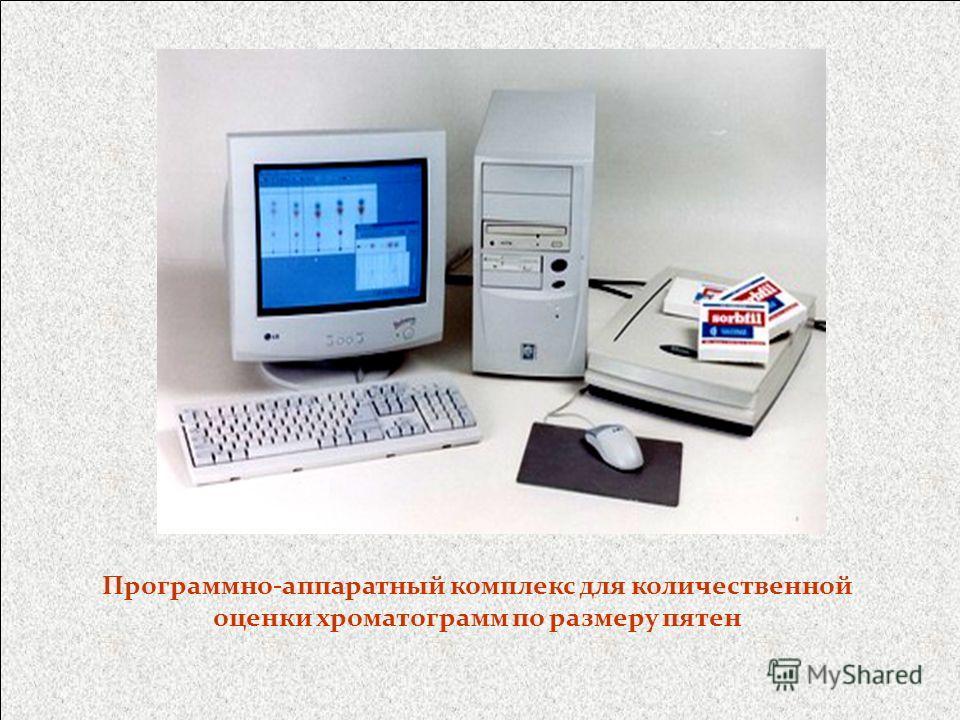 Программно-аппаратный комплекс для количественной оценки хроматограмм по размеру пятен