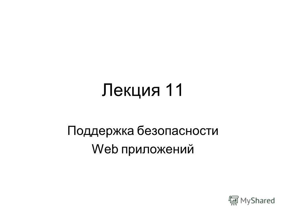 Лекция 11 Поддержка безопасности Web приложений
