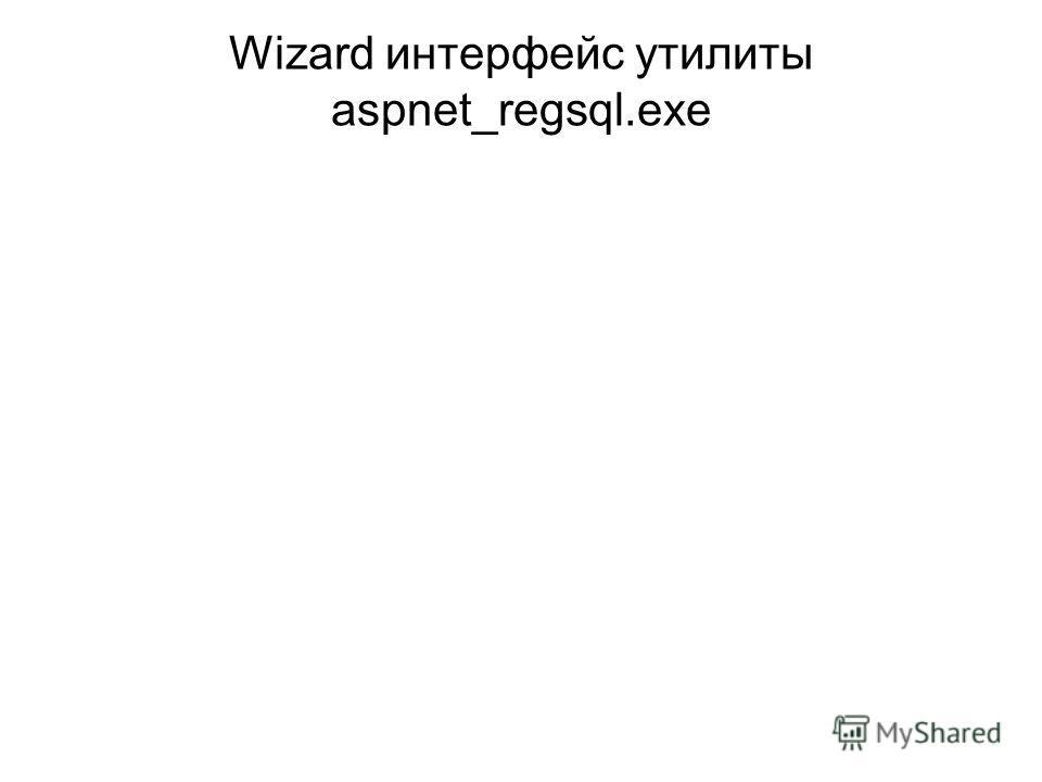 Wizard интерфейс утилиты aspnet_regsql.exe