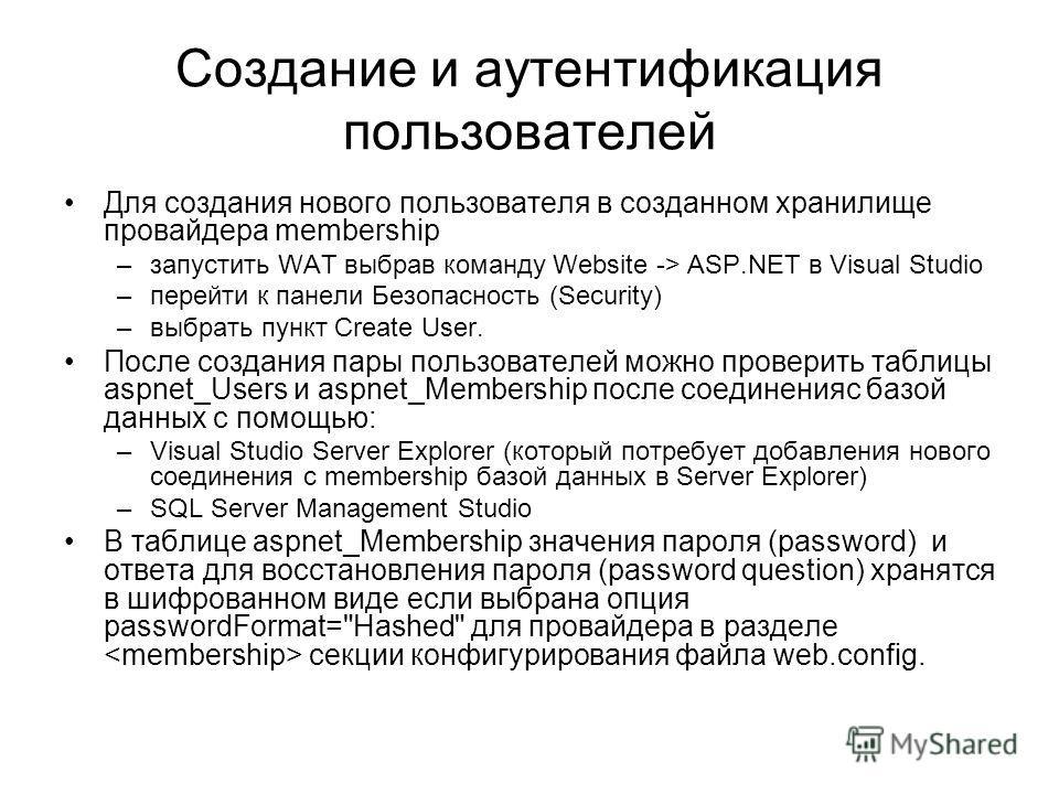 Создание и аутентификация пользователей Для создания нового пользователя в созданном хранилище провайдера membership –запустить WAT выбрав команду Website -> ASP.NET в Visual Studio –перейти к панели Безопасность (Security) –выбрать пункт Create User
