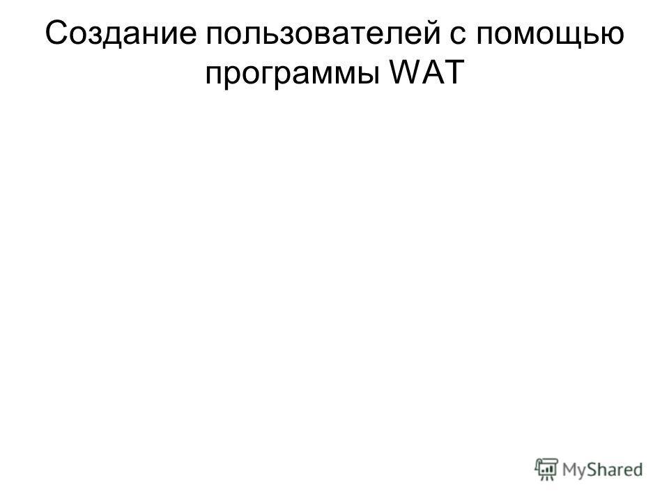Создание пользователей с помощью программы WAT
