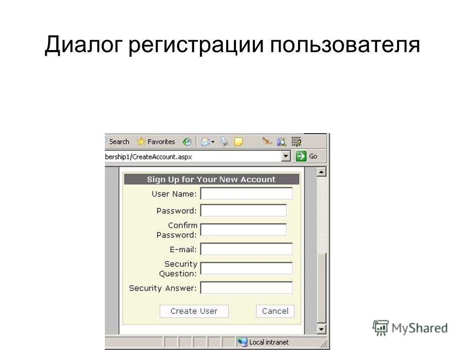 Диалог регистрации пользователя