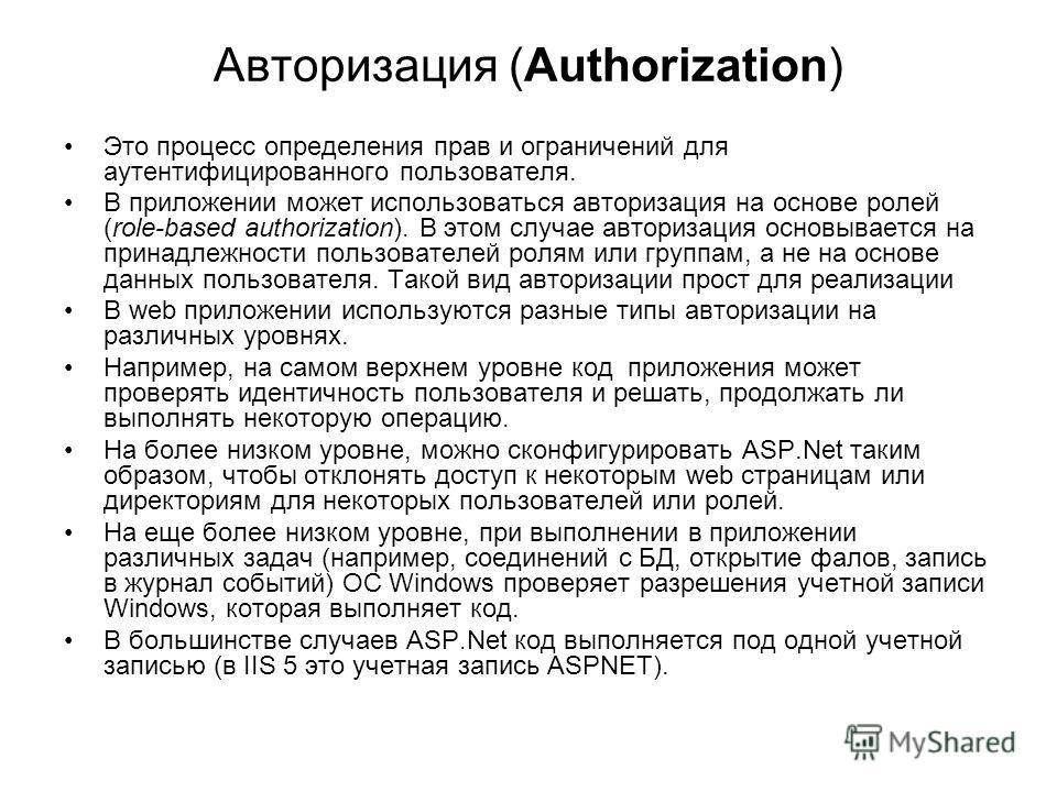 Авторизация (Authorization) Это процесс определения прав и ограничений для аутентифицированного пользователя. В приложении может использоваться авторизация на основе ролей (role-based authorization). В этом случае авторизация основывается на принадле