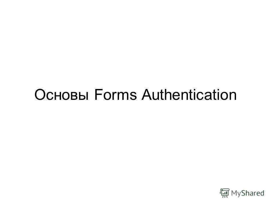 Основы Forms Authentication