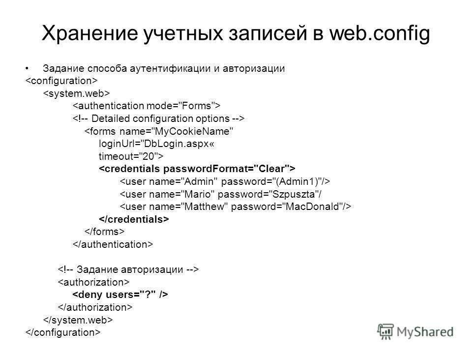 Хранение учетных записей в web.config Задание способа аутентификации и авторизации