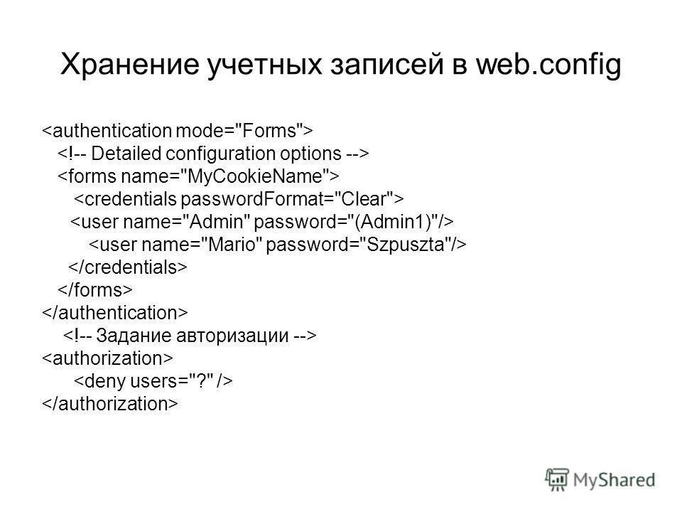 Хранение учетных записей в web.config