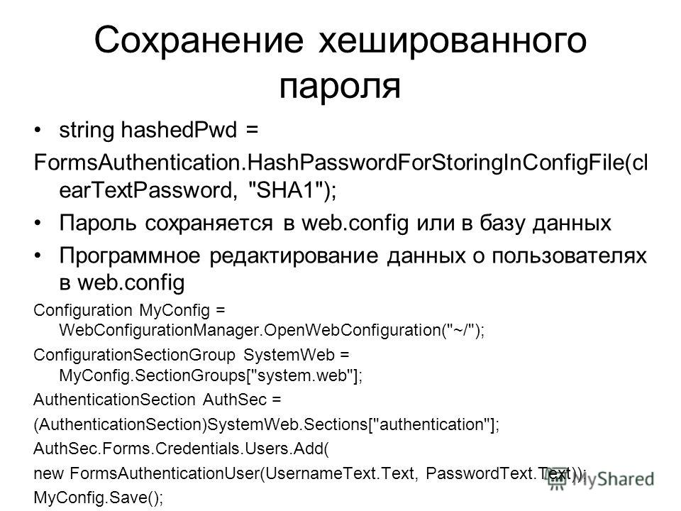 Сохранение хешированного пароля string hashedPwd = FormsAuthentication.HashPasswordForStoringInConfigFile(cl earTextPassword,