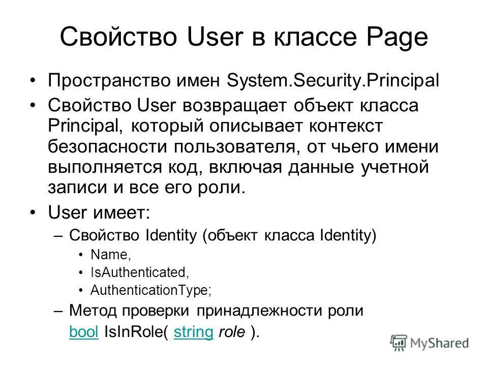 Свойство User в классе Page Пространство имен System.Security.Principal Свойство User возвращает объект класса Рrincipal, который описывает контекст безопасности пользователя, от чьего имени выполняется код, включая данные учетной записи и все его ро