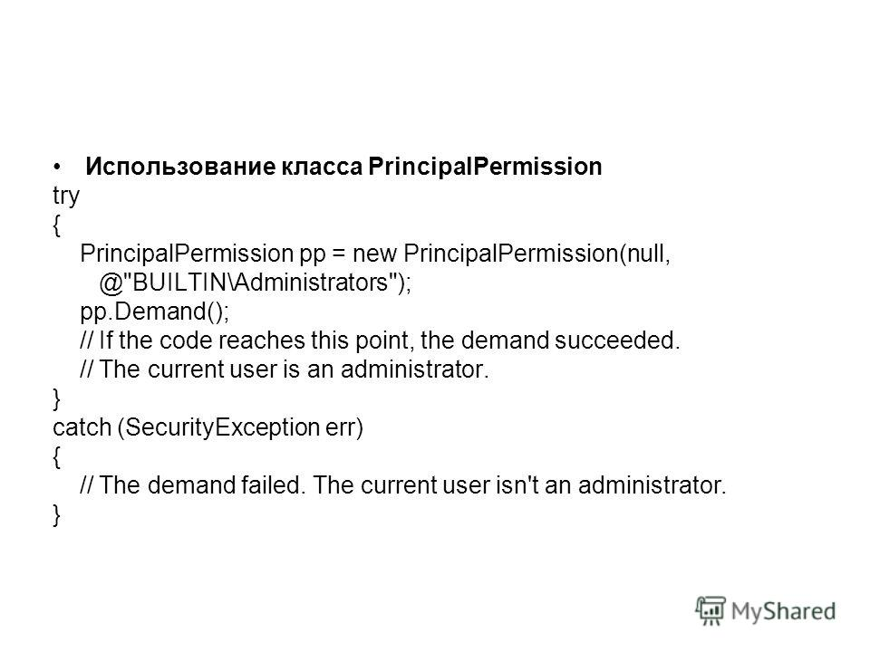 Использование класса PrincipalPermission try { PrincipalPermission pp = new PrincipalPermission(null, @