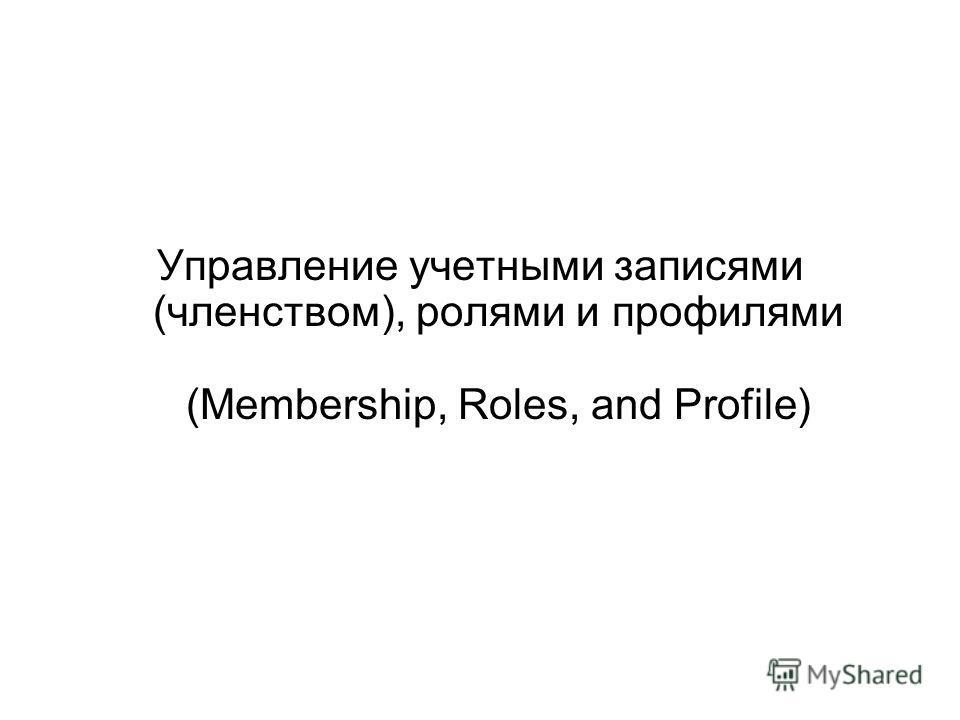 Управление учетными записями (членством), ролями и профилями (Membership, Roles, and Profile)