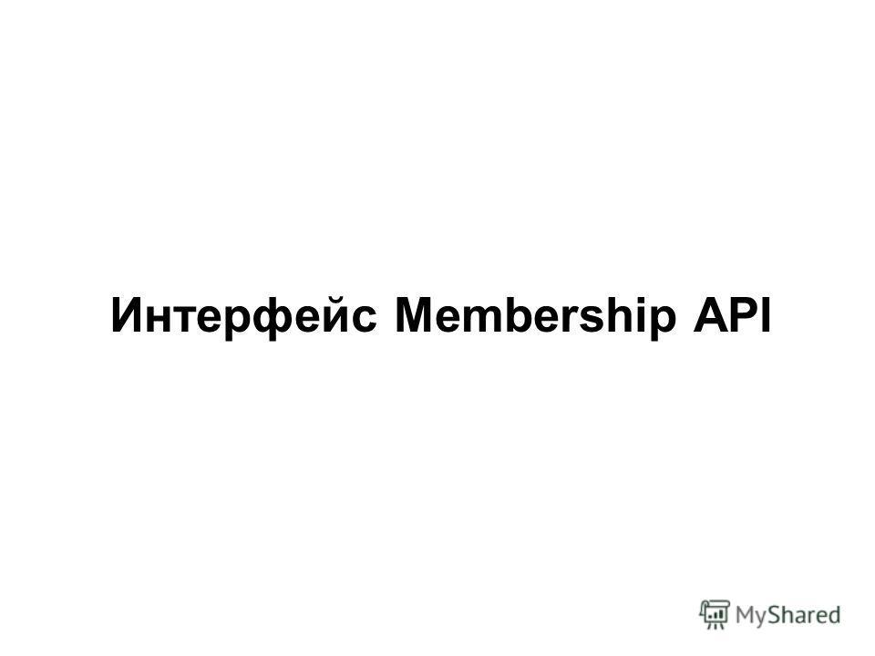 Интерфейс Membership API