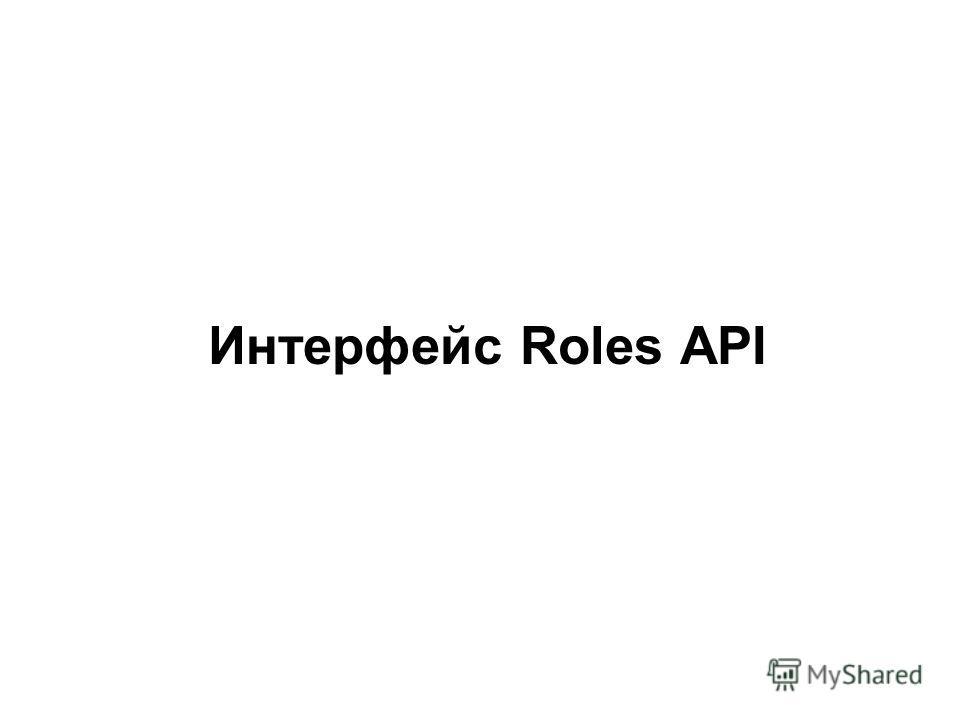 Интерфейс Roles API