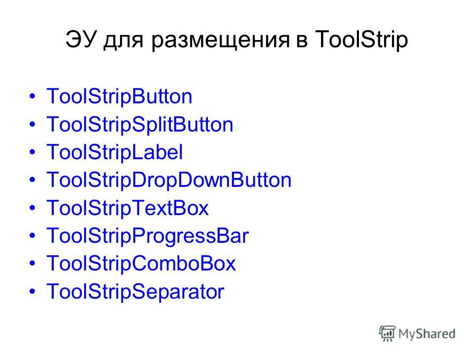 ЭУ для размещения в ToolStrip ToolStripButton ToolStripSplitButton ToolStripLabel ToolStripDropDownButton ToolStripTextBox ToolStripProgressBar ToolStripComboBox ToolStripSeparator