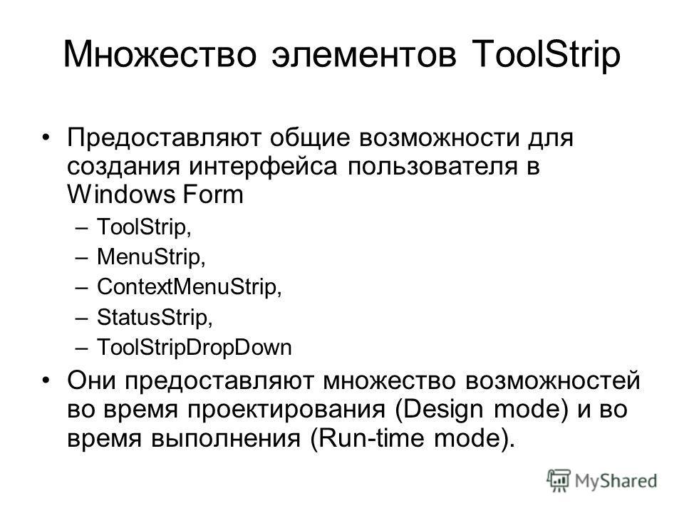Множество элементов ToolStrip Предоставляют общие возможности для создания интерфейса пользователя в Windows Form –ToolStrip, –MenuStrip, –ContextMenuStrip, –StatusStrip, –ToolStripDropDown Они предоставляют множество возможностей во время проектиров