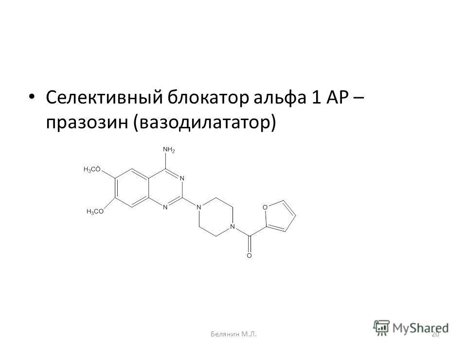 Селективный блокатор альфа 1 АР – празозин (вазодилататор) 20Белянин М.Л.