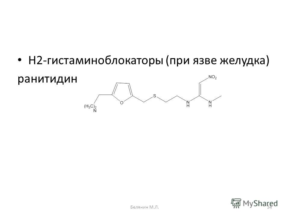 Н2-гистаминоблокаторы (при язве желудка) ранитидин 34Белянин М.Л.