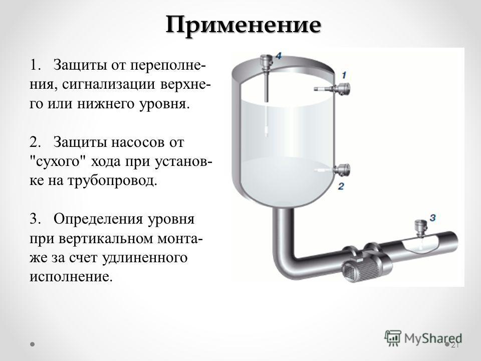 21 Применение 1.Защиты от переполне- ния, сигнализации верхне- го или нижнего уровня. 2.Защиты насосов от сухого хода при установ- ке на трубопровод. 3.Определения уровня при вертикальном монта- же за счет удлиненного исполнение.