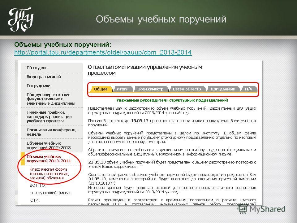 Объемы учебных поручений Объемы учебных поручений: http://portal.tpu.ru/departments/otdel/oauup/obm_2013-2014