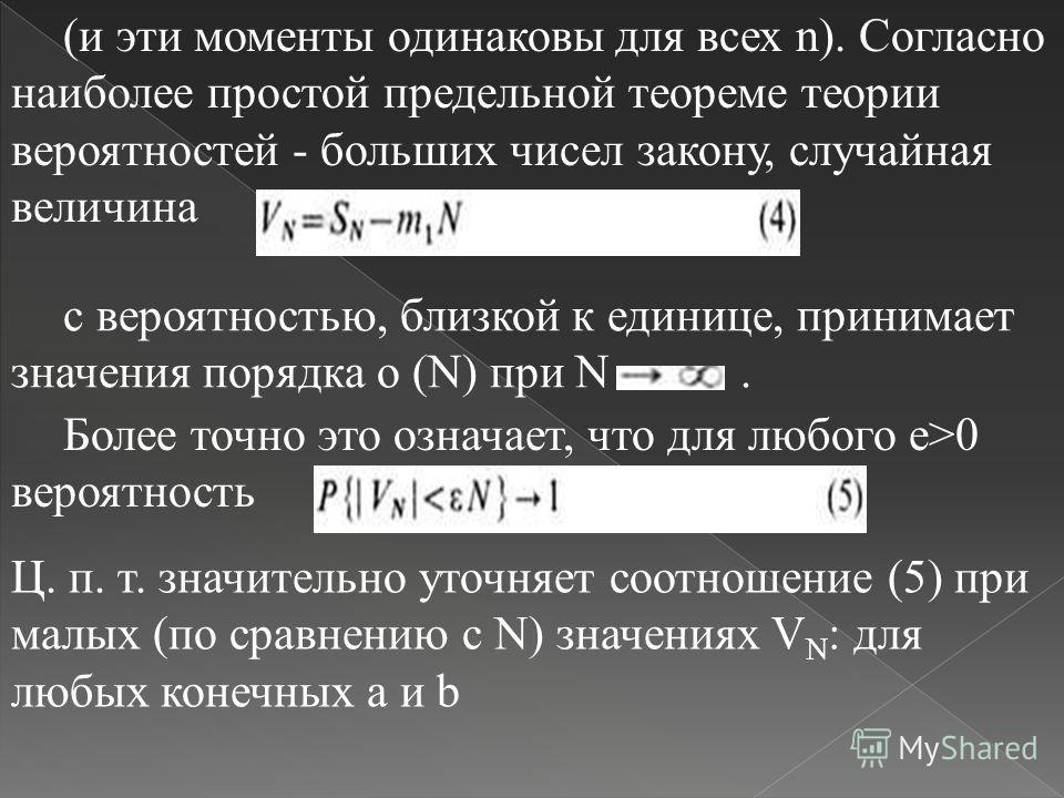 (и эти моменты одинаковы для всех n). Согласно наиболее простой предельной теореме теории вероятностей - больших чисел закону, случайная величина с вероятностью, близкой к единице, принимает значения порядка o (N) при N. Более точно это означает, что