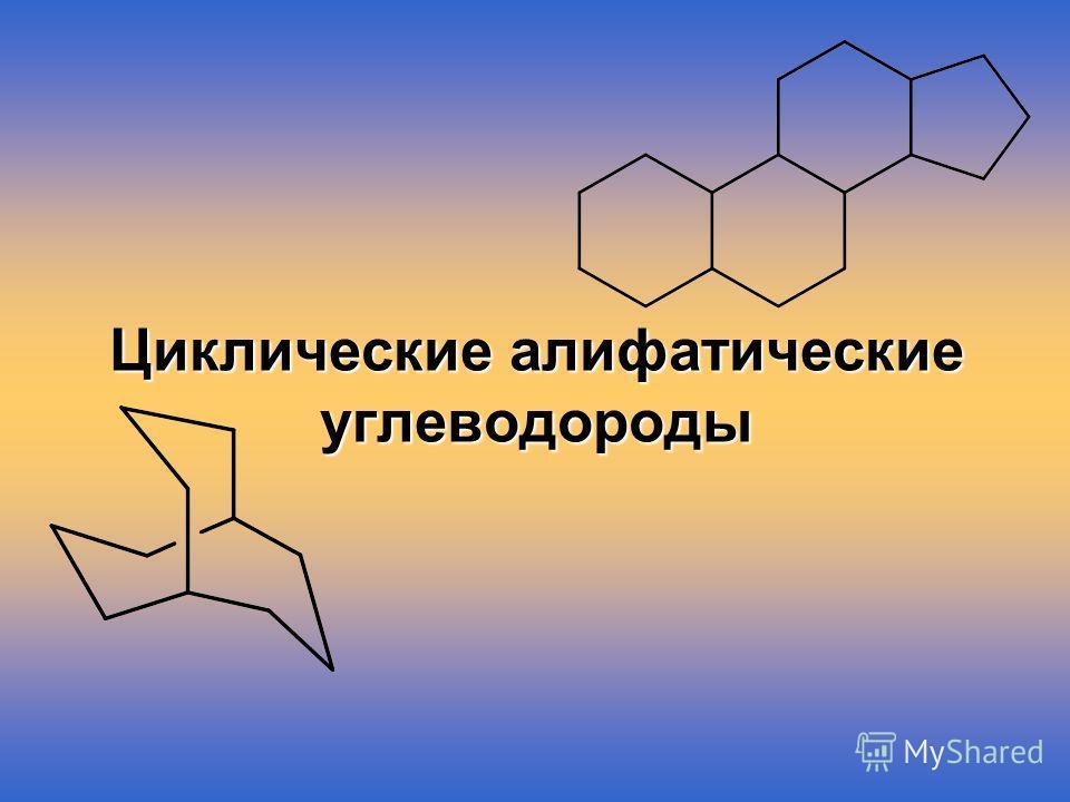 Циклические алифатические углеводороды