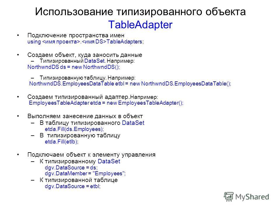 Использование типизированного объекта TableAdapter Подключение пространства имен using. TableAdapters; Создаем объект, куда заносить данные –Типизированный DataSet. Например: NorthwndDS ds = new NorthwndDS(); –Типизированную таблицу. Например: Northw