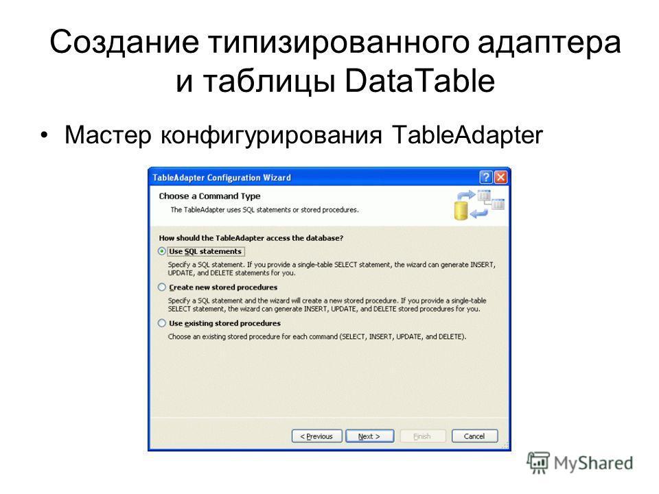 Создание типизированного адаптера и таблицы DataTable Мастер конфигурирования TableAdapter