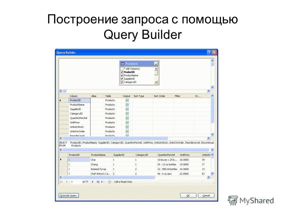 Построение запроса с помощью Query Builder