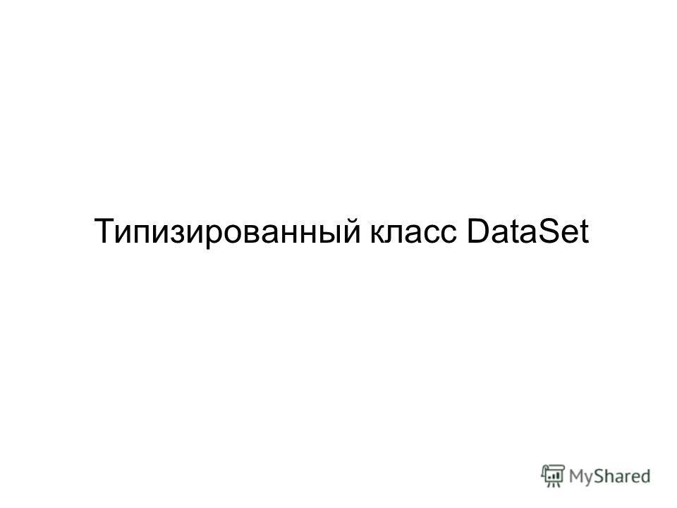 Типизированный класс DataSet