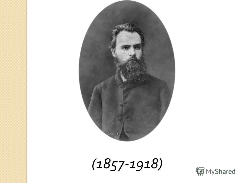 (1857-1918)