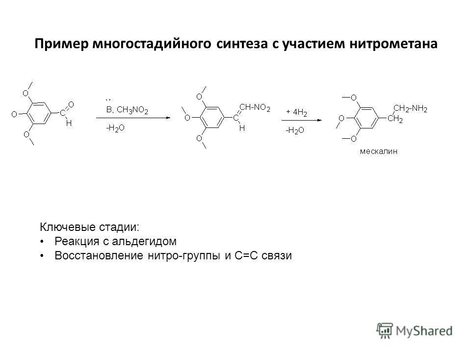 Пример многостадийного синтеза с участием нитрометана Ключевые стадии: Реакция с альдегидом Восстановление нитро-группы и С=С связи