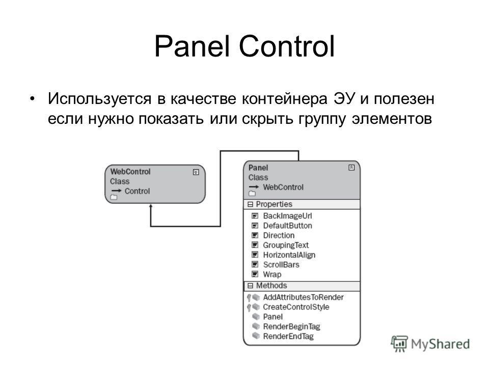 Panel Control Используется в качестве контейнера ЭУ и полезен если нужно показать или скрыть группу элементов