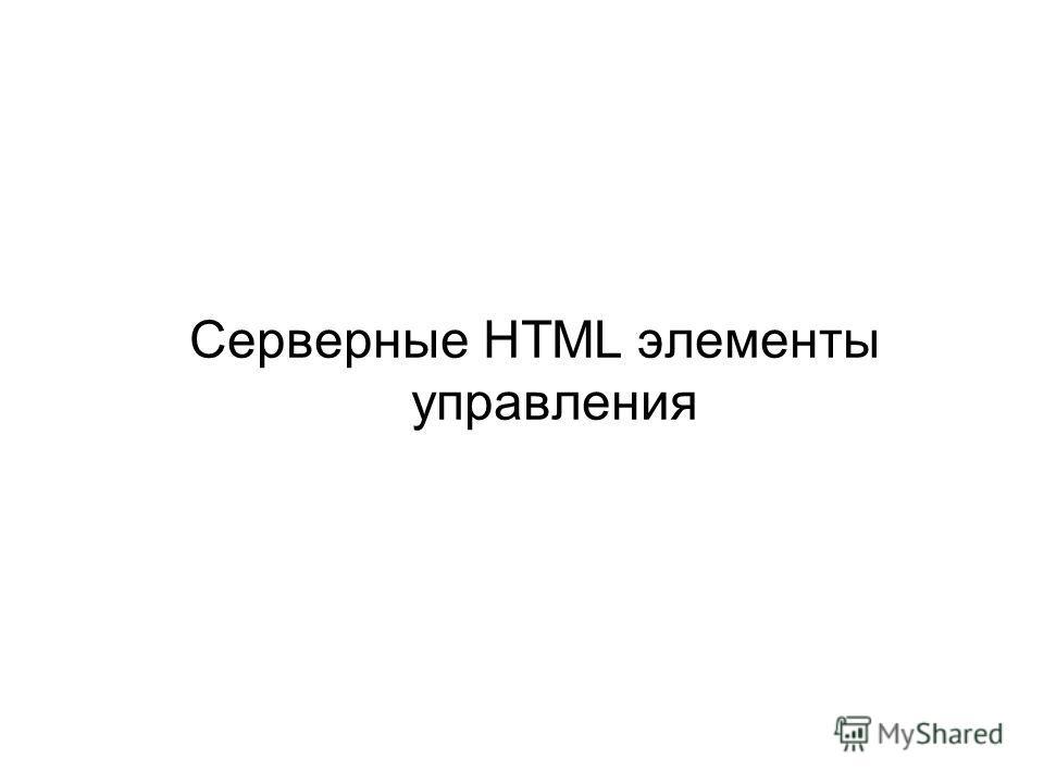Серверные HTML элементы управления